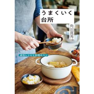 〔予約〕(仮)うまくいく台所 / 角田真秀|bookfan