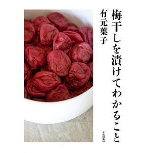 〔予約〕梅干しを漬けてわかること / 有元葉子|bookfan