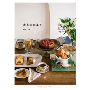 〔予約〕(仮)歩粉のお菓子 / 磯谷仁美|bookfan