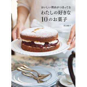 〔予約〕おいしい理由がつまってる わたしの好きな10のお菓子 / 若山曜子|bookfan