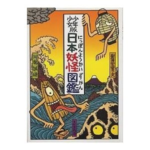 少年少女版日本妖怪図鑑 / 川端誠 / 岩井宏實