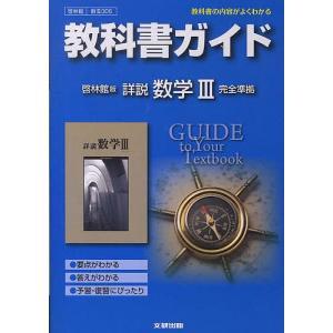啓林館版ガイド305詳説数学3