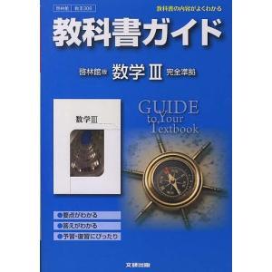 啓林館版ガイド306数学3
