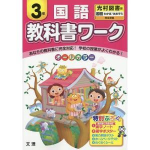 教科書ワーク国語 光村図書版 3年