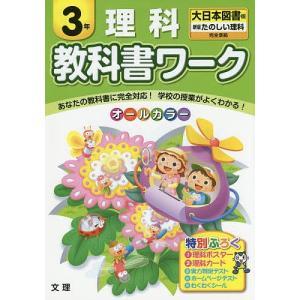 教科書ワーク理科 大日本図書版 3年