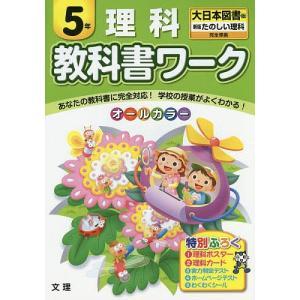 教科書ワーク理科 大日本図書版 5年|bookfan
