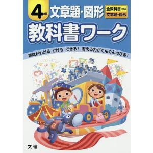 教科書ワーク文章題・図形 全教科書対応 4年 bookfan