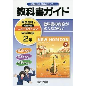 教科書ガイドニューホライズン 2年の関連商品2