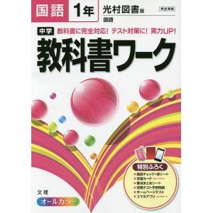 中学教科書ワーク国語 光村図書版国語 1年