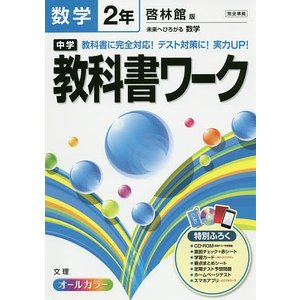 中学教科書ワーク数学 啓林館版未来へひろがる数学 2年