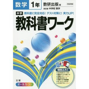 中学教科書ワーク数学 数研出版版改訂版中学校数学 1年