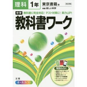 中学教科書ワーク理科 東京書籍版新編新しい科学 1年の関連商品9