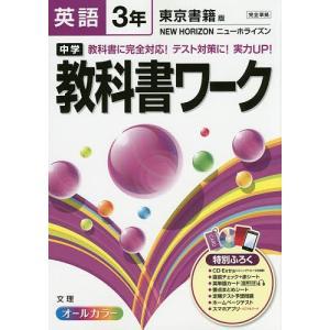 中学教科書ワーク英語 東京書籍版ニューホライズン 3年