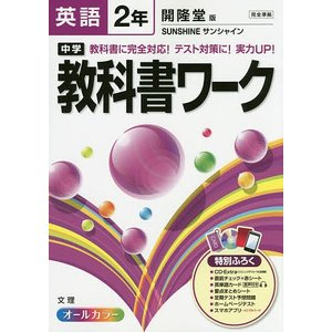 中学教科書ワーク英語 開隆堂版サンシャイン 2年