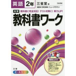 中学教科書ワーク英語 三省堂版ニュークラウン 2年