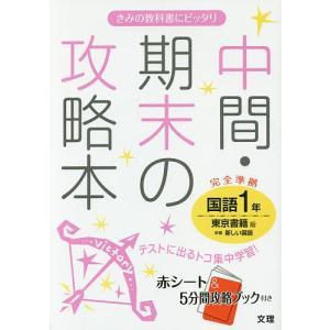 中間・期末の攻略本国語 東京書籍版新編新しい国語 1年