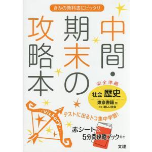 中間・期末の攻略本社会歴史 東京書籍版新編新しい社会