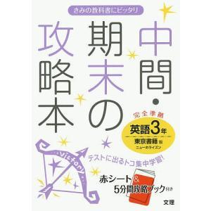 中間・期末の攻略本英語 東京書籍版ニューホライズン 3年