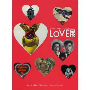 LOVE展:アートにみる愛のかたち シャガールから草間彌生、初音ミクまで 六本木ヒルズ・森美術館10...