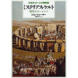 ミステリアス・ケルト 薄明のヨーロッパ / ジョン・シャーキー / 鶴岡真弓