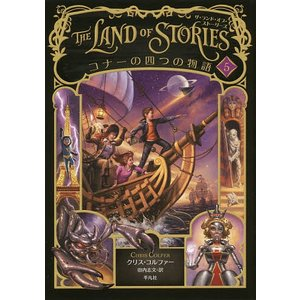 THE LAND OF STORIES 5 / クリス・コルファー / 田内志文|bookfan