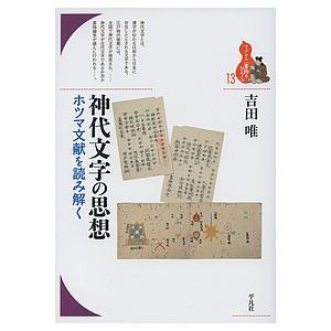 神代文字の思想 ホツマ文献を読み解く / 吉田唯
