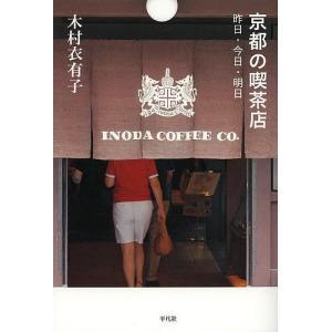 京都の喫茶店 昨日・今日・明日 / 木村衣有子 / 旅行