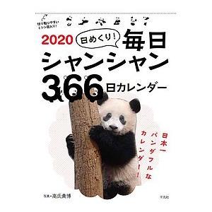 '20 日めくり!毎日シャンシャン / 高氏貴博|bookfan