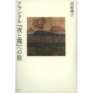 著:河原理子 出版社:平凡社 発行年月:2012年11月