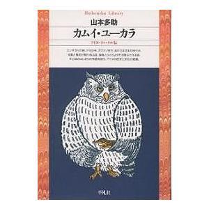 カムイ・ユーカラ アイヌ・ラッ・クル伝 / 山本多助