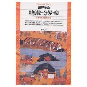 無縁・公界・楽 日本中世の自由と平和 / 網野善彦