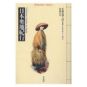 日本奥地紀行 / イザベラ・バード / 高梨健吉