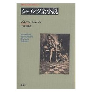 シュルツ全小説 / ブルーノ・シュルツ / 工藤幸雄