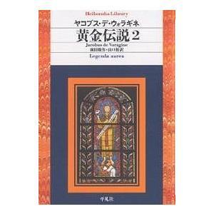 黄金伝説 2 / ヤコブス・デ・ウォラギネ / 前田敬作 / 山口裕