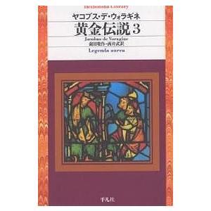 黄金伝説 3 / ヤコブス・デ・ウォラギネ / 前田敬作 / 西井武