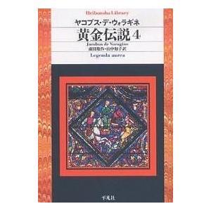 黄金伝説 4 / ヤコブス・デ・ウォラギネ / 前田敬作 / 山中知子