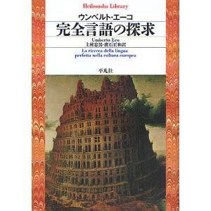 完全言語の探求 / ウンベルト・エーコ / 上村忠男