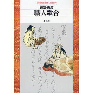 職人歌合 / 網野善彦