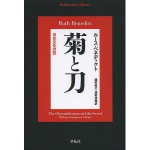 菊と刀 日本文化の型 / ルース・ベネディクト / 越智敏之 / 越智道雄