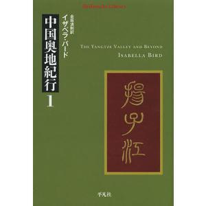 中国奥地紀行 1 / イザベラ・バード / 金坂清則