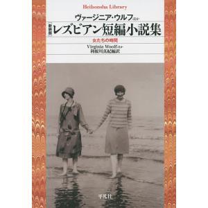 レズビアン短編小説集 女たちの時間 新装版 / ヴァージニア・ウルフ / 利根川真紀
