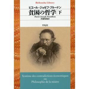 貧困の哲学 下 / ピエール=ジョゼフ・プルードン / 斉藤悦則