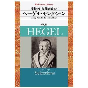 ヘーゲル・セレクション / G.W.F.ヘーゲル / 廣松渉 / 加藤尚武