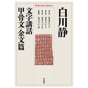 文字講話 甲骨文・金文篇 / 白川静