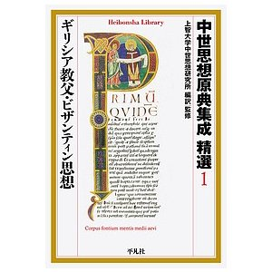 中世思想原典集成精選 1 / 上智大学中世思想研究所
