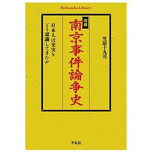 南京事件論争史 日本人は史実をどう認識してきたか / 笠原十九司