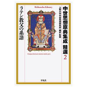 中世思想原典集成精選 2 / 上智大学中世思想研究所