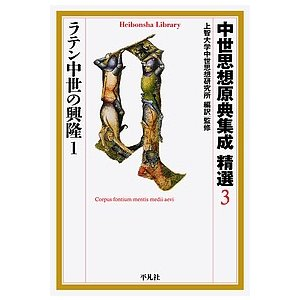 中世思想原典集成精選 3 / 上智大学中世思想研究所