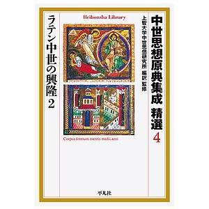 中世思想原典集成精選 4 / 上智大学中世思想研究所