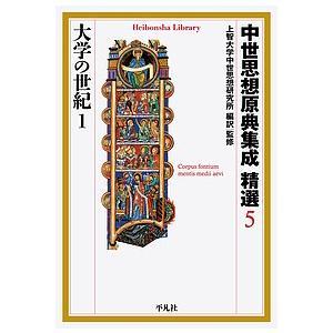 中世思想原典集成精選 5 / 上智大学中世思想研究所